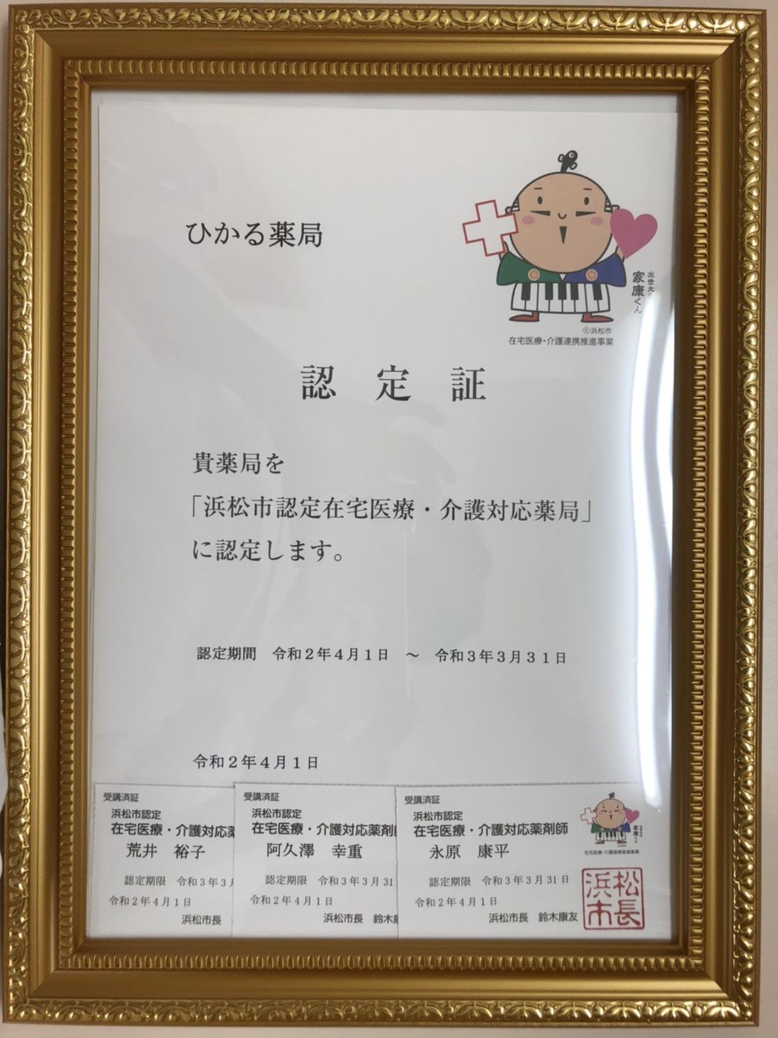 浜松市認定在宅医療